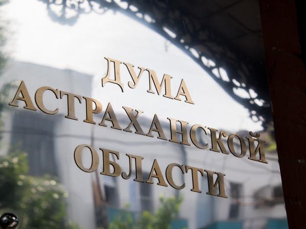 В Думу Астраханской области внесен проект закона о бюджете на следующие три года