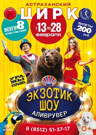 После долгого перерыва в Астрахани снова покажут цирк
