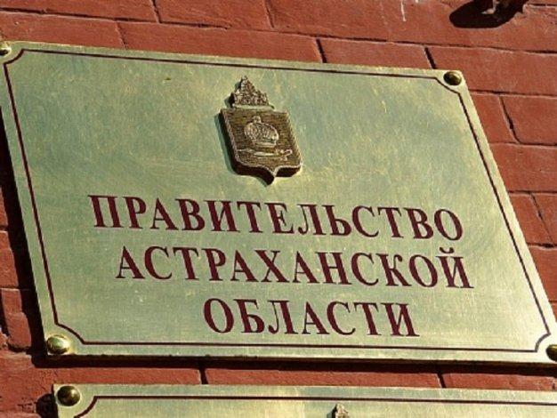 Новые кадровые назначения астраханского губернатора