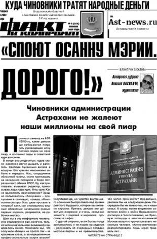 О тратах мэрии Астрахани на свой пиар – в новом «Факте и компромате»