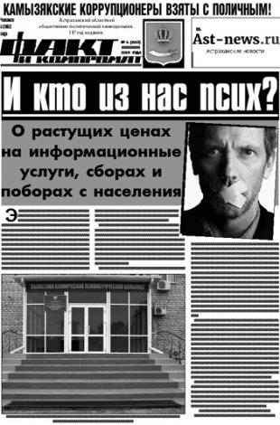 В свет вышел новый номер астраханского еженедельника «Факт и компромат»