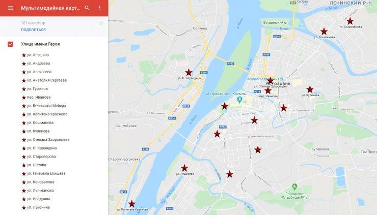 В Астрахани появился медиапроект «Улица имени героя»