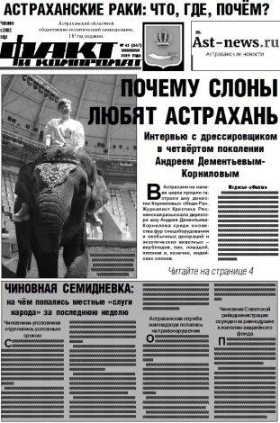 Свежий выпуск астраханского еженедельника «Факт и компромат» поступил в продажу