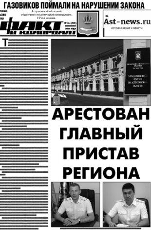 В продажу поступил свежий номер еженедельника «Факт и компромат»
