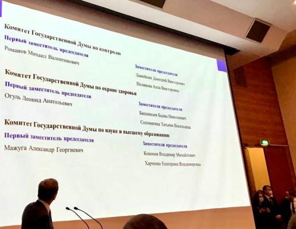 Леонид Огуль утверждён первым заместителем председателя комитета по охране здоровья Госдумы