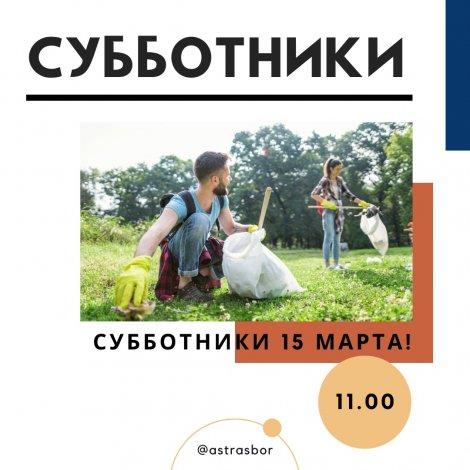В Астрахани пройдёт три субботника в одно воскресенье