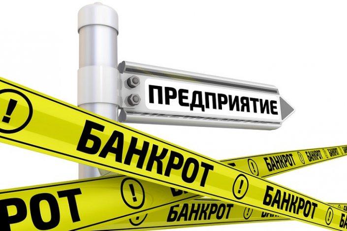 Астраханское предприятие-банкрот наконец-то расплатилось с сотрудниками
