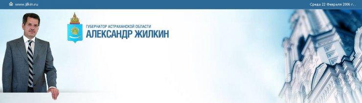 Какой была политическая Астрахань в интернете в 2006 году