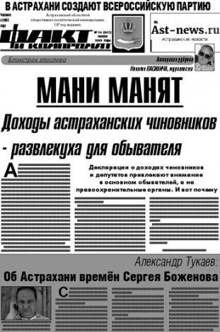 В новом номере «Факта и компромата» – актуальные расследования и аналитика на злобу дня