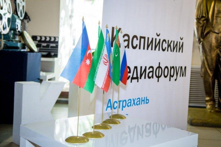 Астраханцы прокомментировали пятый каспийский медиафорум