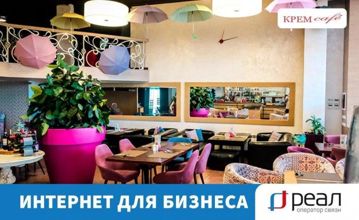 Интернет «РЕАЛ» для бизнеса: отзыв «Крем cafe»