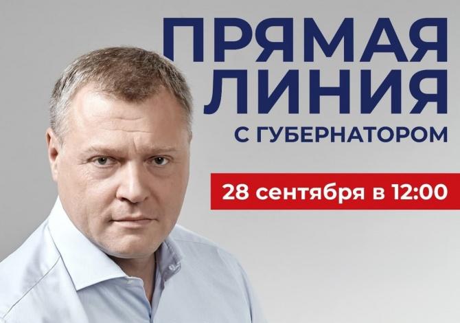 Губернатор Игорь Бабушкин проведет вторую прямую линию с астраханцами