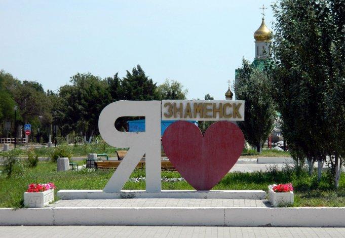 Астраханский Знаменск – в лидерах протеста по поправкам среди российских ЗАТО