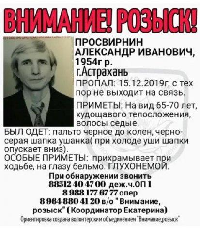 В Астрахани ищут пропавшего глухонемого