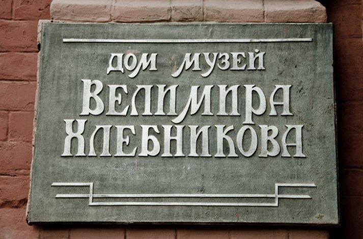 В Астрахани идёт подготовка к юбилею Велимира Хлебникова