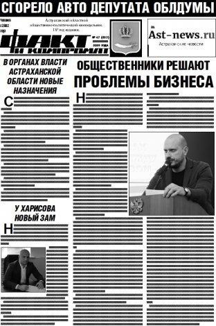 В продажу поступил предновогодний выпуск «Факта и компромата»