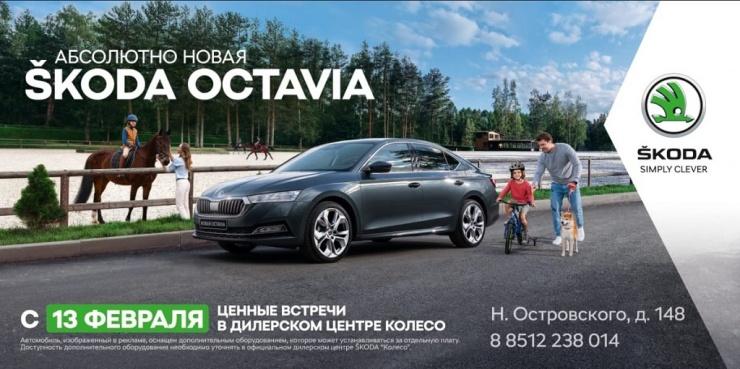 Ценные встречи с абсолютно новой ŠKODA OCTAVIA в ДЦ «КОЛЕСО»