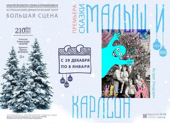 Астраханский драмтеатр подготовил новогодний праздник в скандинавском стиле
