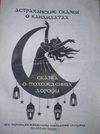 Астраханский сказочный словарь