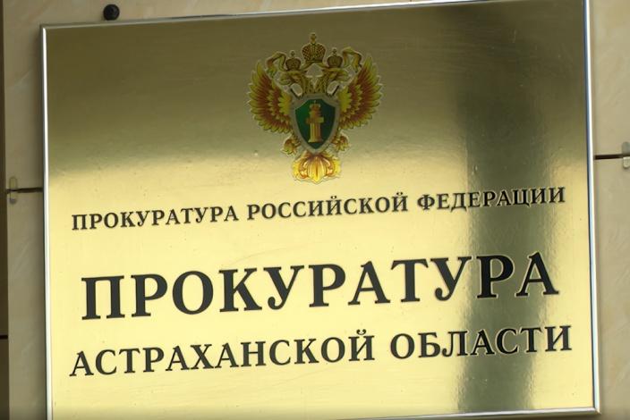 Жителей Наримановского района приглашают на прием к облпрокурору и омбудсменам