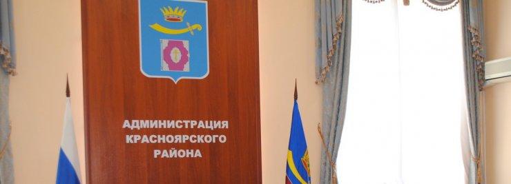 Администрация Красноярского района нарушила федеральное законодательство