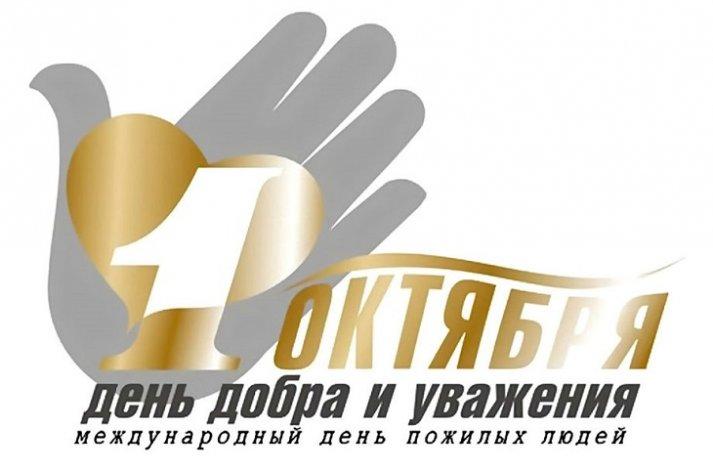 В Астрахани масштабно отметят Международный день пожилого человека