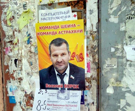 Астраханцы жалуются на листовки охотников за мандатами