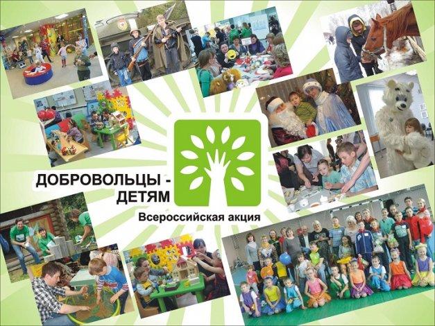 В Астрахани стартует всероссийская акция «Добровольцы - детям»