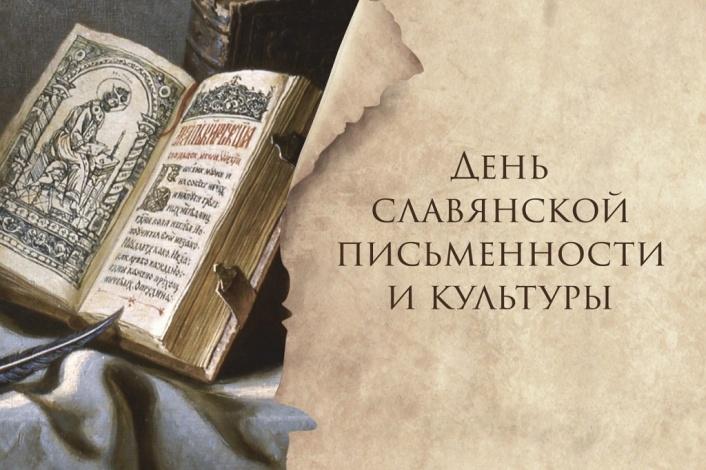 Астраханцы отметят День славянской письменности и культуры