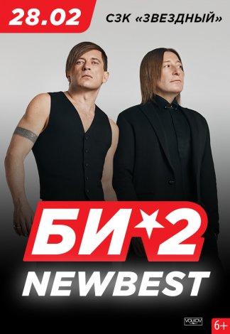 Би-2 представят новое шоу NewBest в Астрахани!