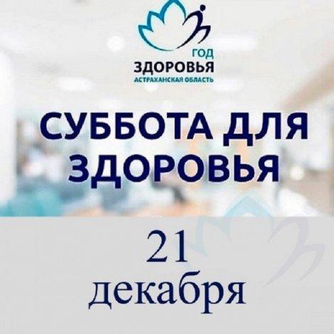 Астраханцев призывают заняться в субботу своим здоровьем