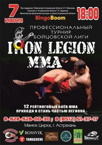 Астрахань встречает международный турнир «Iron Legion MMA»