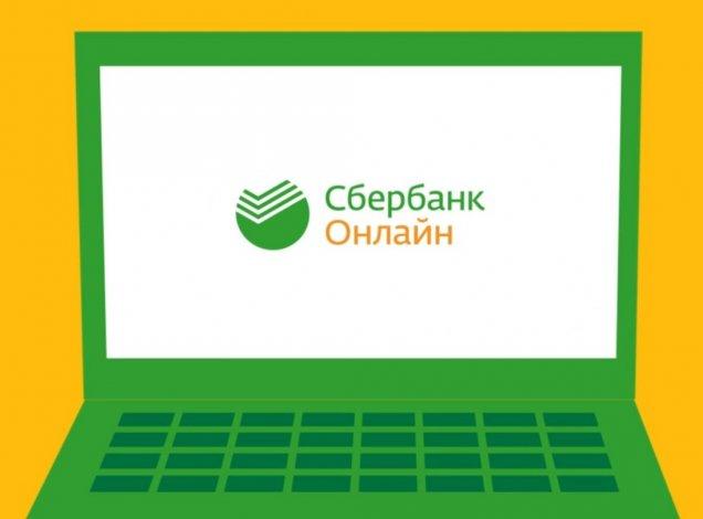 Сбербанк представил первое за 7 лет кардинальное обновление веб-версии Сбербанк Онлайн