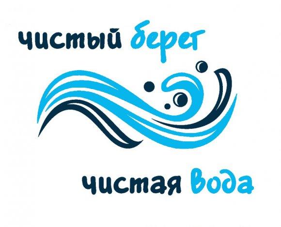 Астраханец, участвуй в акции «Чистые берега»!