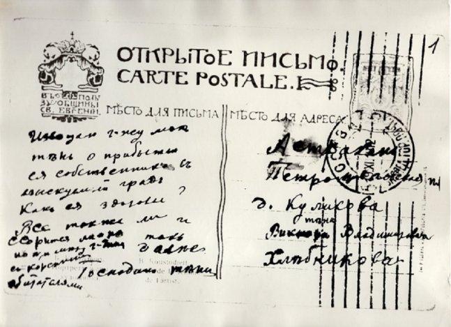 Астраханцам представили новую выставку о Велимире Хлебникове