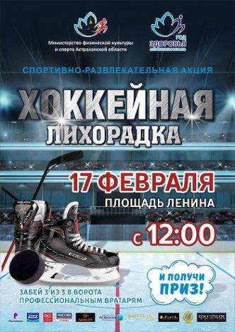 На площади Ленина астраханцев ждёт хоккейная лихорадка!