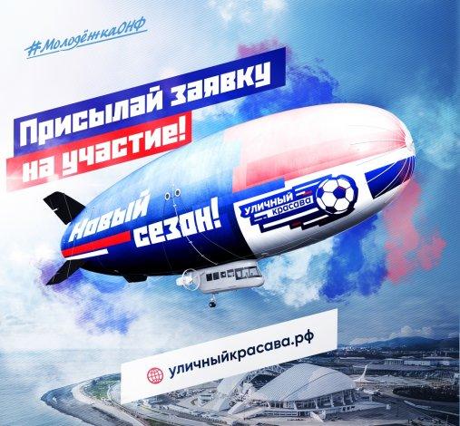 Всероссийская акция по футболу «Уличный красава» стартует в Астрахани