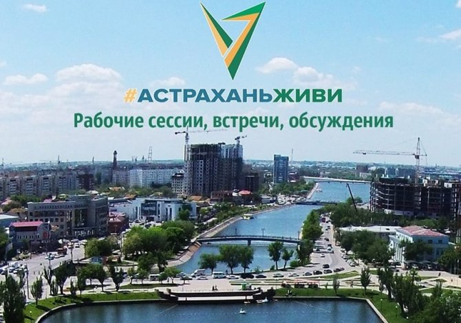 Планы на ближайшие дни от сообщества #АстраханьЖиви