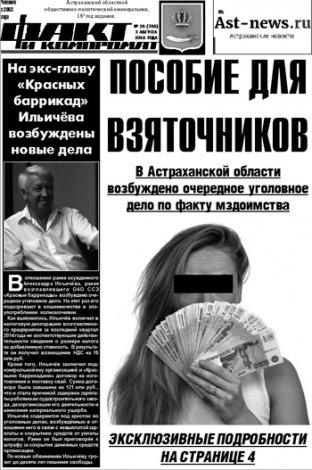 В новом «Факте и компромате»: в Астрахани возбуждено очередное дело по взятке