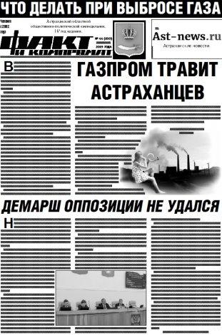 «Факт и компромат» на защите интересов астраханцев