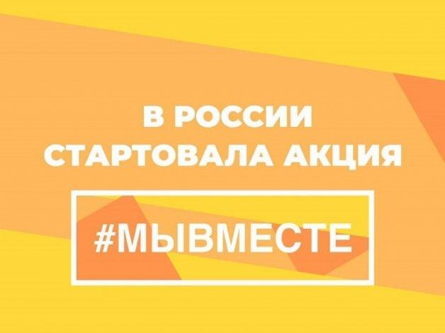 Астраханцы могут присоединиться к всероссийской акции #МыВместе