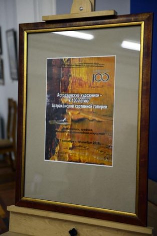 Вокруг выставки в астраханской картинной галерее разгорается скандал