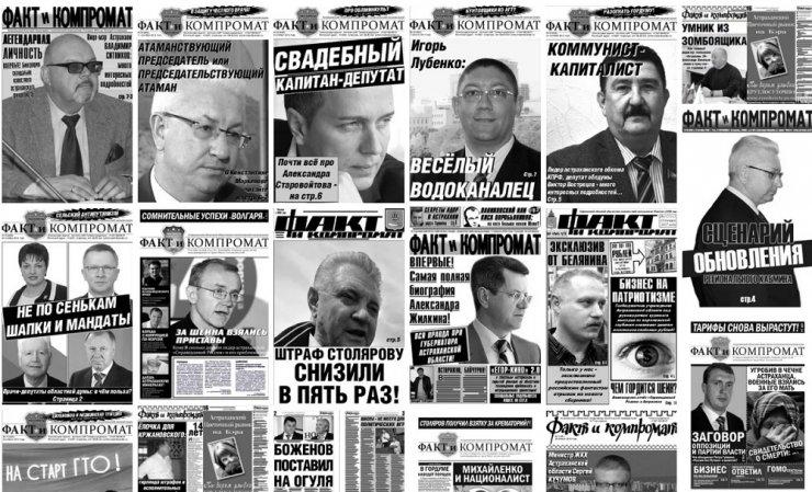 Астраханской газете «Факт и компромат» исполнилось 17 лет