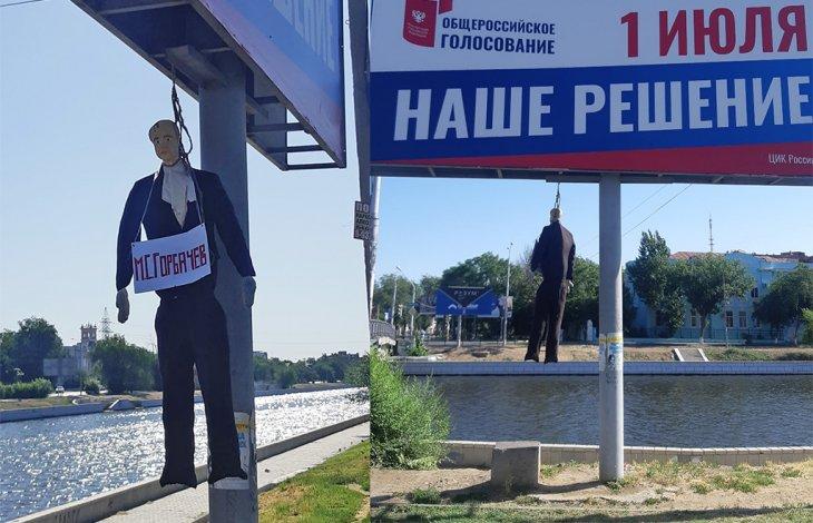В Астрахани повесили за шею Горбачева
