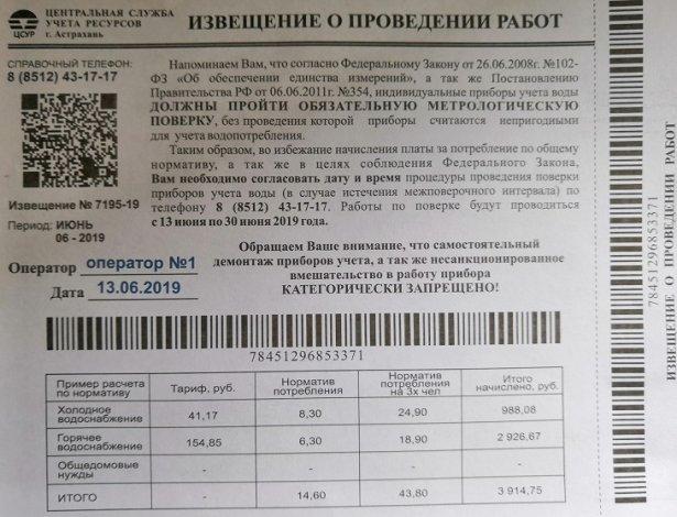 В Астрахани активизировались мошенники