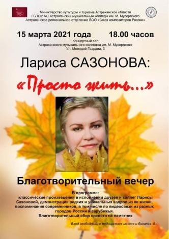 Астраханцы собирают деньги на памятник Ларисе Сазоновой