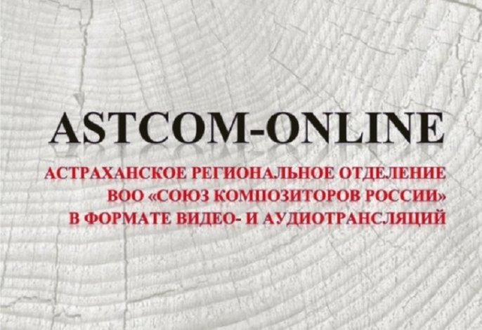 В Астрахани запущен новый музыкальный онлайн-проект