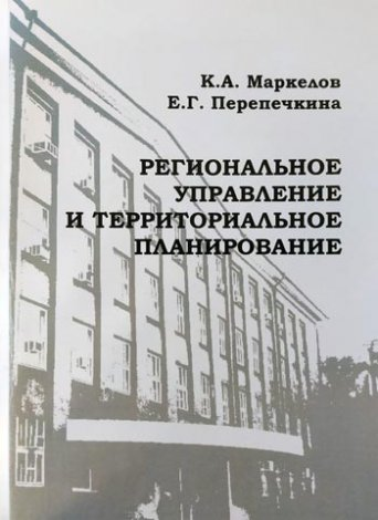 И.о. ректора Астраханского госуниверситета Маркелов написал книгу