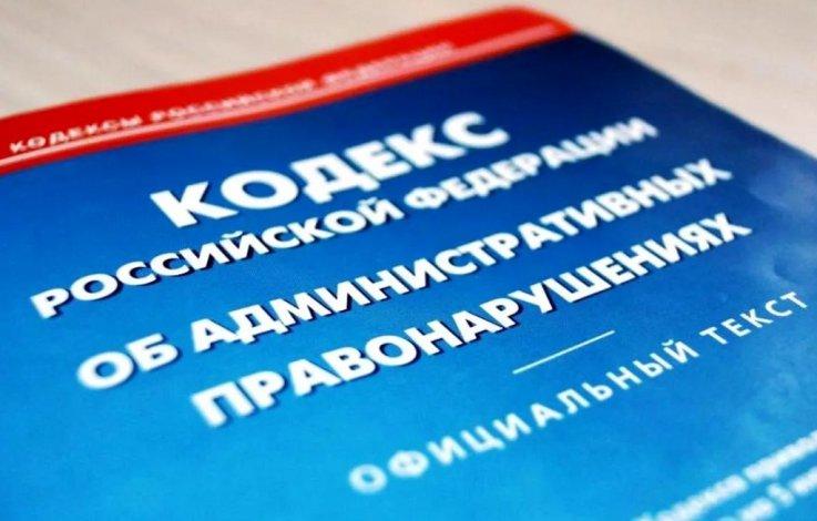 Депутаты принимают участие в разработке нового КоАП