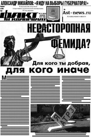 «Факт и компромат»: эсер Михайлов заявил о готовности участвовать в выборах губернатора Астраханской области